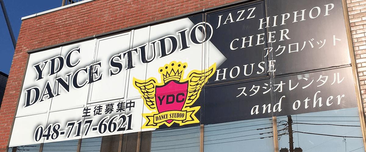 YDC DANCE STUDIO 浦和校外観